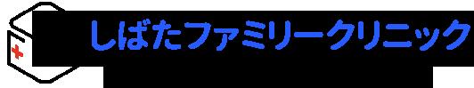 しばたファミリークリニック|飯田市上郷|内科・外科・小児外科・皮膚科